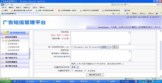 全国短信群发:中国电信有什么平台可以发群发短信