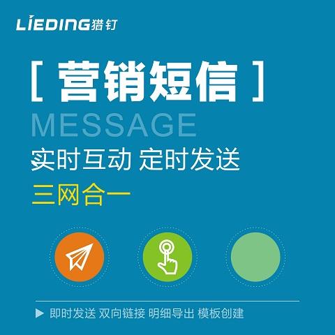 短信群发公司:济南企业短信群发公司多吗?