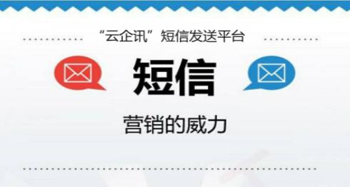 广告短信群发:广告宣传用的那种群发短信软件,谁知道叫什么