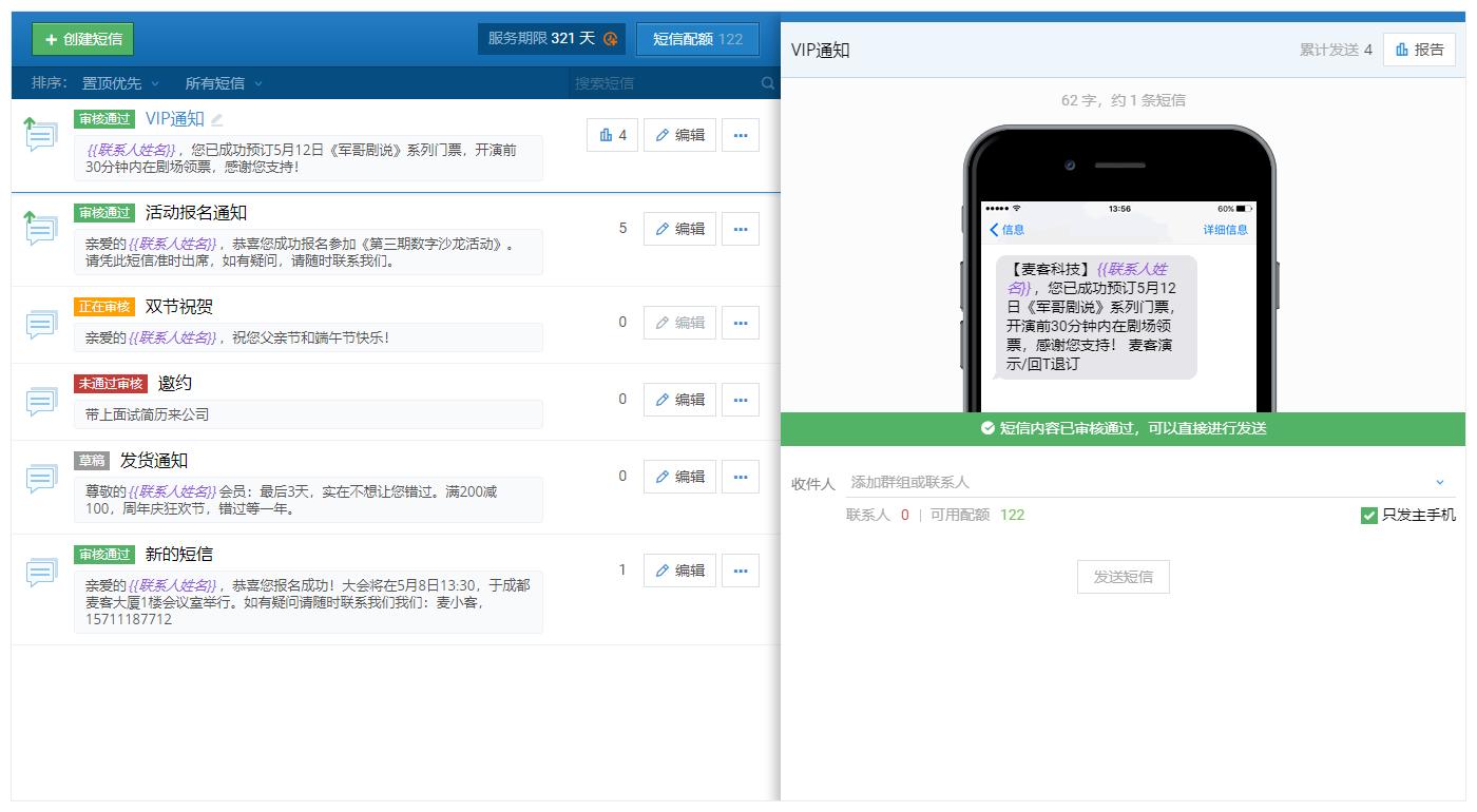 移动短信群发:短信怎么群发?
