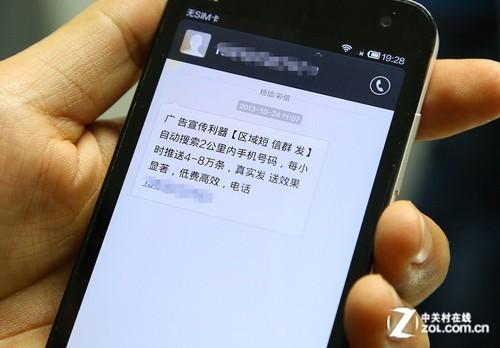 移动短信群发:中国移动怎么群发短信