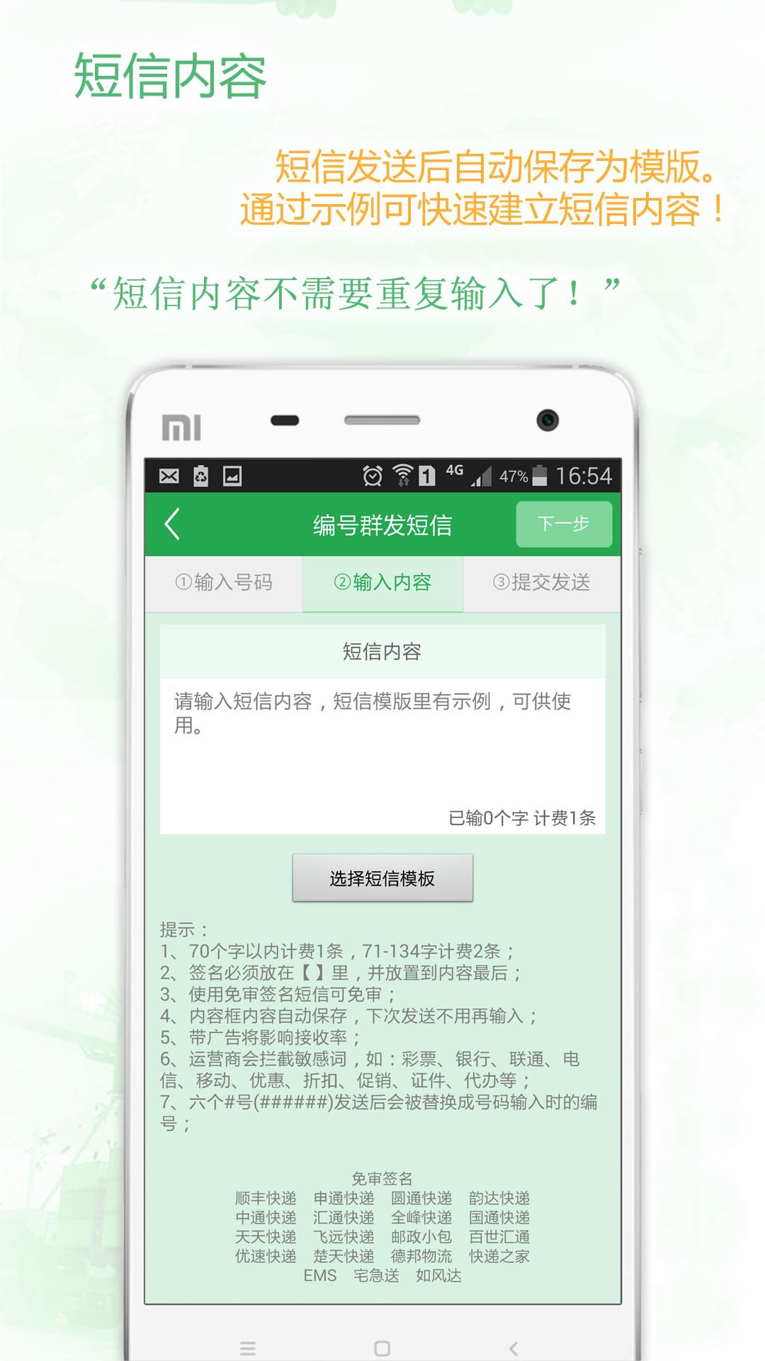 短信群发助手:iphone上群发短信软件