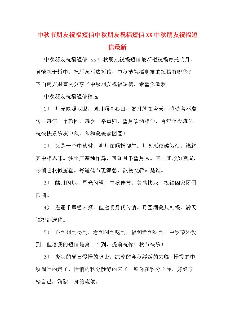 中秋短信:中秋节祝福短信大全