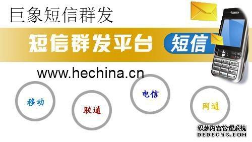 北京短信群发:北京群发短信平台哪家好?106开头的
