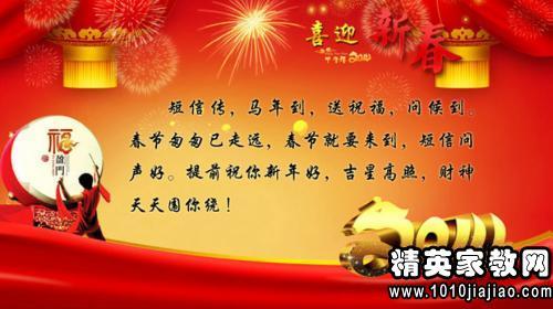 春节短信祝福:春节短信祝福语