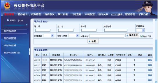 中国移动群发短信:中国移动没有推出短信群发功能?