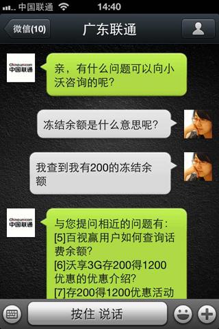 联通短信中心号码:联通短信中心号码是多少啊