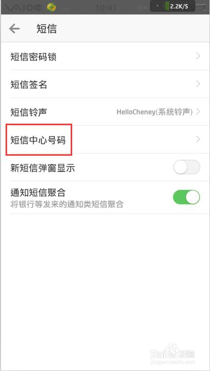 联通短信中心号码:中国联通短信中心号码是多少?