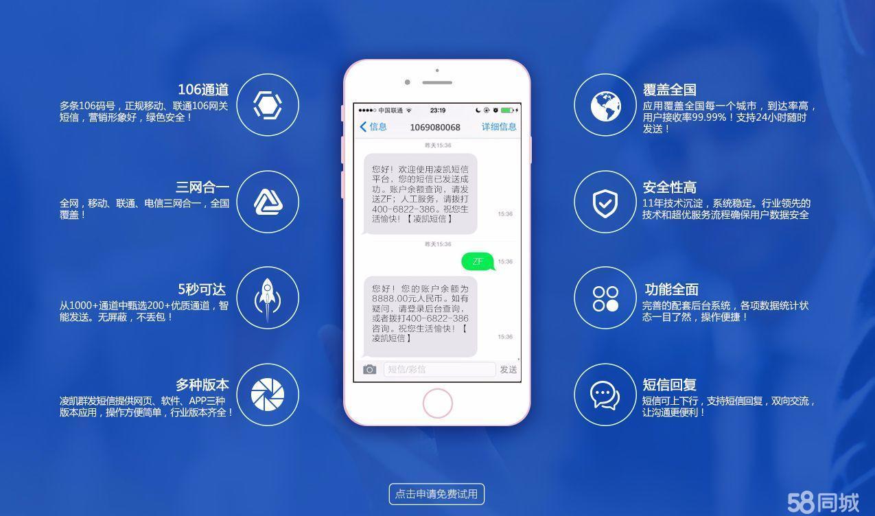 短信群发软件:天下没有免费的短信软件
